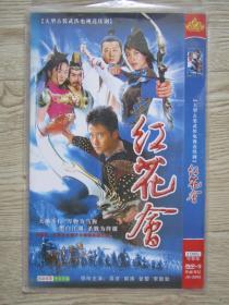 红花会[DVD]