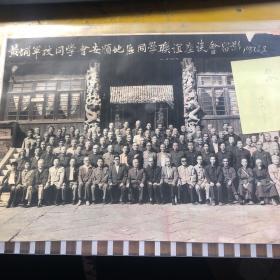 黄埔军校同学会安顺地区同学联谊座谈会留影照片   30*20cm
