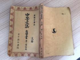 1948年日本出版《中等文法(文语)自习书 第三学年用》一册,日文原版语文教科书