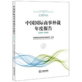 中国国际商事仲裁年度报告(2019-2020)