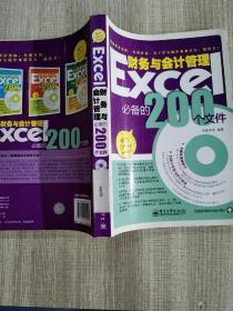 Excel财务与会计管理必备的200个文件