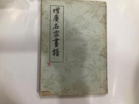 增广名家画谱 5.6十年代蓝印油印本