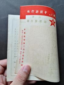 新中国成立初期,每位150万元团费的【北京十天行程】,都玩哪些景点?珍贵早期旅行旅游史料,中国旅行社行北京旅行团,三折页行程介绍单