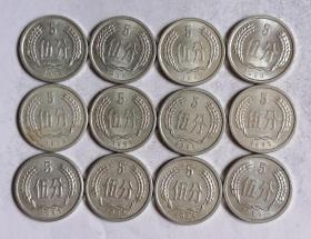 5分1982年1983年1986年1988年硬币12枚合售