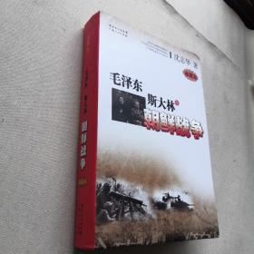 毛泽东、斯大林与朝鲜战争(精装)