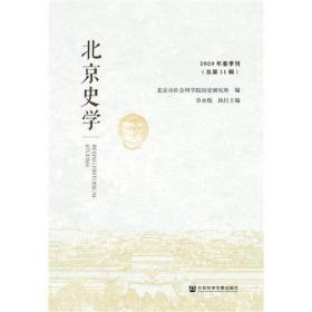北京史学 2020年春季刊(总第11辑)