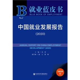 就业蓝皮书:中国就业发展报告(2020)
