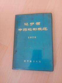 辽宁省中药炮制规范 1975年