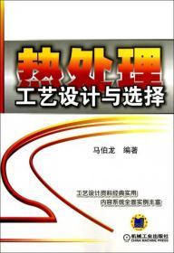 正版 热处理工艺设计与选择马伯龙9787111418443机械工业 书籍