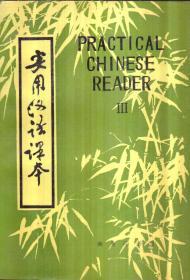 实用汉语课本(英文译释)第三册