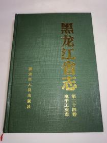 黑龙江省志(第二十四卷.电子工业志)精装 一版一印