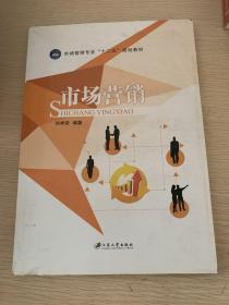 """市场营销/高等职业教育""""十二五""""规划教材"""