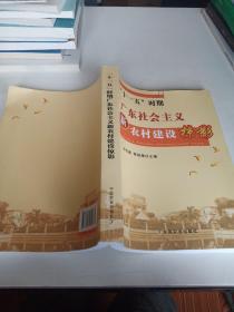 """""""十一五""""时期广东社会主义新农村建设掠影"""