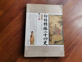 白话精编二十四史(第8卷):宋史(彩图版)