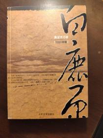 白鹿原【1993年版】陈忠实签名铃印本 钤印两枚