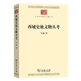 西域史地文物丛考/中华现代学术名著丛书