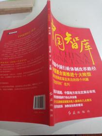 中国智库(第3辑)