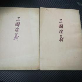 三国演义 上下 (1972年) 竖版繁体