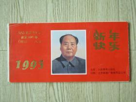 1993年纪念毛泽东同志诞辰100周年毛主席邮票周历