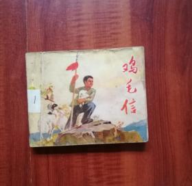 文革红色经典连环画:鸡毛信, 儿时美好回忆 , 77年版印