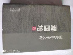 湖北作家文库(第一辑)之 鄢国培卷 漩流