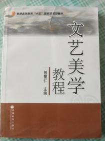 文艺美学教程