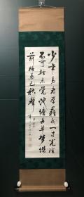 日本回流字画 原装旧裱  594