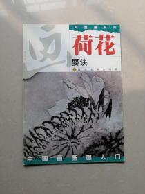 中国画基础入门:写意画系列,荷花要诀