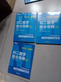 新东方【初二数学提分导师:1+2+3】附《成长记录手册》优方法,能提升