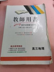 2019高中全程复习方略  高三地理.教师用书
