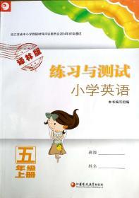练习与测试小学英语译林版五年级上册