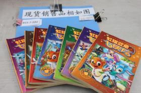 虹猫蓝兔七侠传小说版(1-6 8)