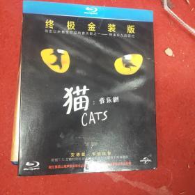 猫:音乐剧终极金装版