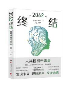 2062:终结
