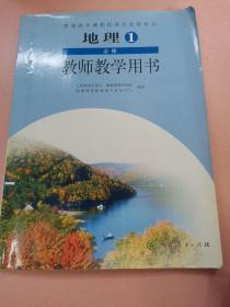 地理1必修教师教学用书(无光盘)