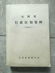 山西省行政区划资料