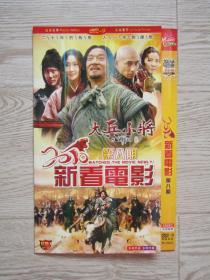 大兵小将[DVD]