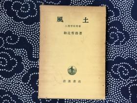 风土 人间学的考察(日文原版书,精装带盒套,品好 和辻哲郎 著)