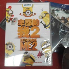 【现货】新索高清DVD9卑鄙的我2动画片神偷奶爸2正版电影光盘