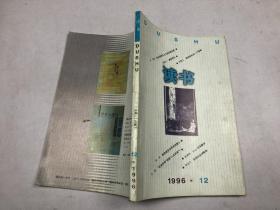 读书 1996