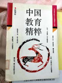 中国教育精粹(1998修订版)