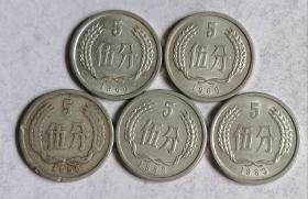 5分1956年1982年1983年1986年1988年硬币5枚合售