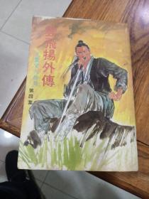 《云飞扬外传》存1册 第四集