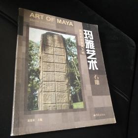 玛雅艺术:石雕