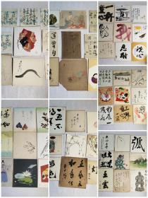D2:回流硬卡纸63幅低价处理(日本回流.回流老画.老字画