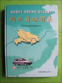 湖北省地图集