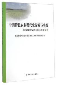 中国特色农业现代化探索与实践 专著 国家现代农业示范区发展报告 农业部