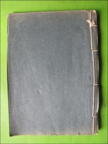 早期空白线装白纸一册