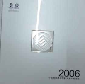 2006中国移动通信手机充值卡纪念册