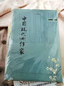 (作者签名钤印)中国现代女作家1983一版一印